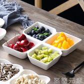 白色陶瓷分格餐盤創意水果干果多格拼盤家用酒吧方形四格小吃盤子igo 至簡元素