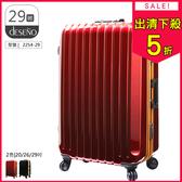 〈出清下殺5折〉deseno 行李箱 瑰麗絢燦 2254-29吋 紅金 深鋁框PC鏡面旅行箱 得意時袋