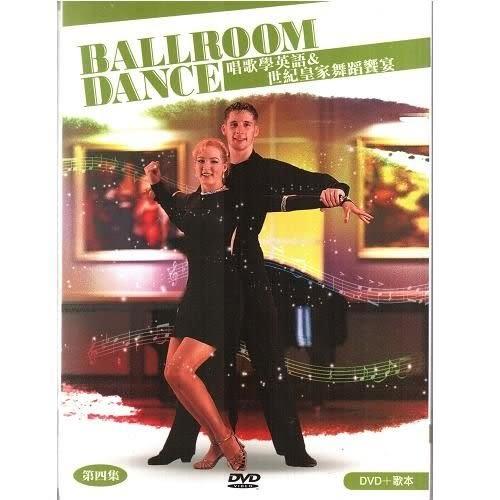 唱歌學英語 世紀皇家舞蹈饗宴 第四集 DVD(購潮8)