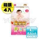 頂級金貝貝棉柔透氣紙尿褲 L 50x4包/箱(紙尿片.黏貼型尿布)
