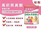 三友營養博氏 高鈣 DHEA 異黃酮青春元素 900g(罐) X 3入組