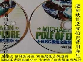二手書博民逛書店BBC記錄片罕見Michael palin pole of ex