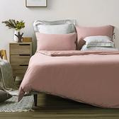 HOLA 法式輕柔水洗亞麻系列 床包 雙人 復古粉