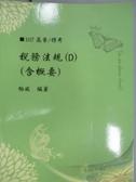 【書寶二手書T5/進修考試_XCF】107高普/特考_稅務法規(D)(含概要)_柏威