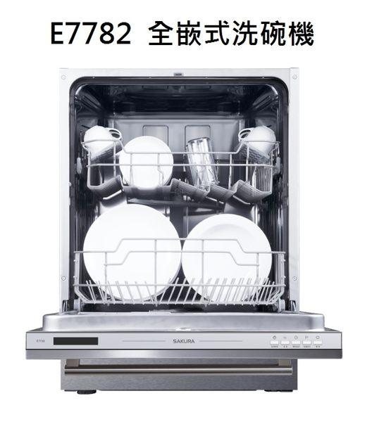 【歐雅系統家具】櫻花 SAKURA E7782全嵌式洗碗機