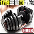 可調節90磅智慧啞鈴90LB槓鈴40KG包膠槓片40公斤運動健身機器材另售舉重量訓練台飛鳥椅單槓心