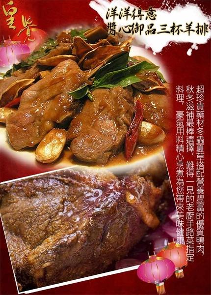 【皇覺】洋洋得意-醬心御品三杯羊排500g(適合6人份)