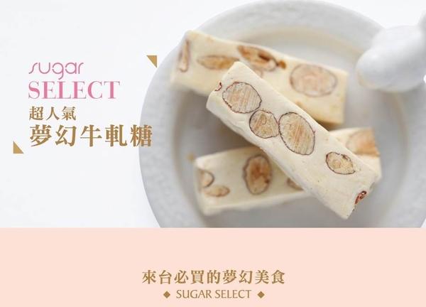 【糖村】H01-2 輕漾巧禮-太妃牛軋糖 x5盒