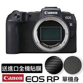 送進口全機貼膜 Canon EOS RP BODY 單機身 台灣佳能公司貨 德寶光學 EOS R R5 R6