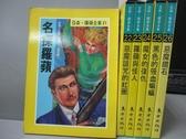 【書寶二手書T7/兒童文學_LBB】名探羅蘋_惡魔詛咒的紅圈_羅蘋與怪人等_共6本合售
