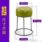 凳子家用時尚創意簡約現代圓凳小板凳化妝凳客廳沙發凳椅子餐桌凳 卡布奇諾igo