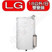 LG【MD181QWK1】除濕力18公升變頻除濕機(純白最乾淨)
