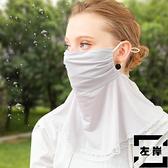 2條裝 防曬面罩面紗冰絲面罩夏薄款遮臉圍巾脖套透氣【左岸男裝】