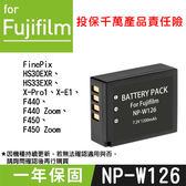 特價款@攝彩@Fujifilm NP-W126 副廠電池 FNPW126 全新 富士數位相機 F440 X-E1