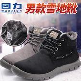 雪靴   雪地靴男冬季保暖加絨靴子新款短靴韓版防水防滑棉鞋