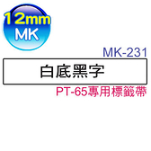 【5捲】brother MK-231 12mm 白底黑字 原廠標籤帶 PT-65標籤機專用