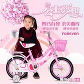 兒童自行車3歲寶寶腳踏車2-4-6歲男孩女孩單車童車山地車 NMS陽光好物