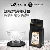 凱飛鮮烘豆x泰摩 鮮烘咖啡豆+冰瞳PC底座玻璃濾杯2~6杯-黑色