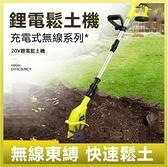 鋰電耕地機【可開發票 】20V手持鋰電微耕機 4000mah鬆土機 翻土機 刨土機 電動鋤頭