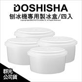 Doshisha 日本 刨冰機專用製冰盒/四入 雪花 刨冰機 輕量 剉冰 綿綿冰 公司貨 【可刷卡】薪創數位
