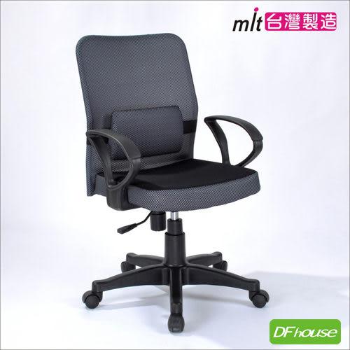 《DFhouse》伊士丹舒適護腰電腦椅-◆加厚泡棉◆透氣網布 電腦椅 洽談椅 人體工學 台灣製造!!