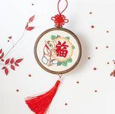 【雙11】十二生肖齊送福系列中國風手工布藝DIY掛飾車掛擺件刺繡材料包折300