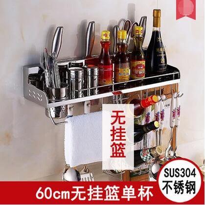 廚房不銹鋼304收納架置物架壁掛【無掛籃60單杯】