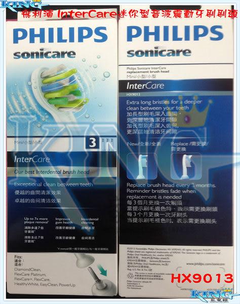 飛利浦 PHILIPS HX9013 / HX-9013 白金級音波電動牙刷迷你刷頭三入裝(適用HX9172/HX9332/HX9382/HX6972/HX6732)