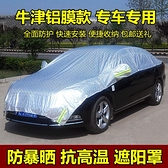 汽車遮陽簾防曬隔熱遮陽擋前擋車窗檔玻璃罩汽車半罩車衣雪擋罩套