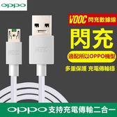 OPPO  Micro 傳輸線 充電線 5A快充 閃充 高效傳輸 二合一  旅充 數據線 安全環保 1M