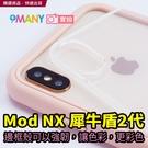 犀牛盾 MOD NX 贈無線充電盤 原廠...