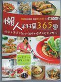 【書寶二手書T5/餐飲_XFW】懶人料理365變_陳師蘭