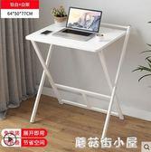 電腦桌台式可摺疊家用簡約現代小型寫字桌子學生臥室單人簡易書桌ATF 蘑菇街小屋