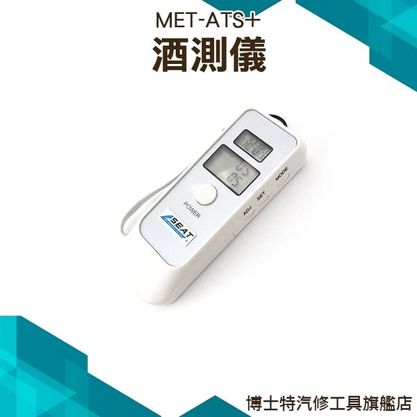 《博士特汽修》酒精濃度 檢測器 吹氣10秒 快速顯示偵測 酒精測試儀 MET-ATS+