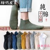 8雙|襪子男短襪薄款防臭吸汗透氣全棉船襪【匯美優品】
