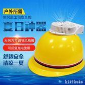 風扇帽工地安全帽夏季透氣降溫帶多功能充電式風扇安全帽  XY4165 【KIKIKOKO】