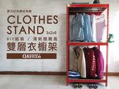 寶石紅 免螺絲角鋼 衣櫃(90x60x120cm)收納櫃 組合衣櫥 掛衣架 衣帽架【空間特工】獨家顏色 CLR33