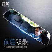 行車記錄儀雙鏡頭高清夜視汽車倒車影像一體機24小時監控全景HM 時尚潮流