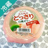 【日本】Tarami 鮮Q白桃鮮果肉果凍230g/個【愛買冷藏】