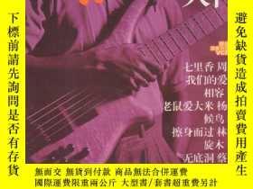 二手書博民逛書店吉他輕鬆入門2(罕見)Y12916 劉天禮 孫鵬 百花文藝出版社
