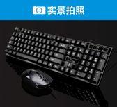 Q17有線鍵盤滑鼠套裝USB台式機筆電懸浮機械手感鍵鼠套件「兩件套」WY【雙十一全館打骨折】