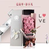 優惠兩天情人節禮物香皂花玫瑰禮盒肥皂花束 送女友女生實用生日禮物友情