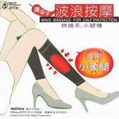 唐辛子 波浪按摩 燃燒系 小腿襪 台灣製 蒂巴蕾