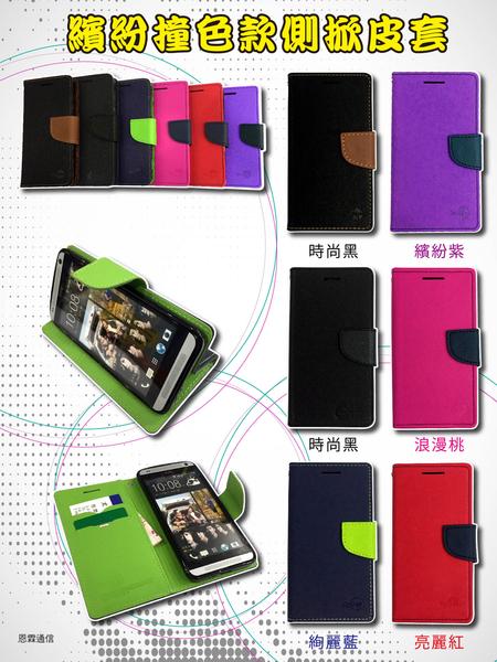 【繽紛撞色款】ASUS ZenFone2 Laser ZE500KL Z00ED 5吋 側掀皮套 手機套 書本套 保護殼 可站立 掀蓋皮套
