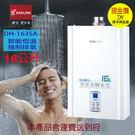 櫻花熱水器DH-1635A/SH-163...