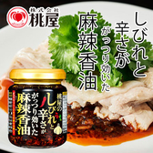 日本 桃屋 香味辣油 (黃金椒麻) 105g 辣油 辣椒醬 辣醬 拌麵拌飯 拌飯醬