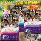 【zoo寵物商城】CLASSIC》加拿大...