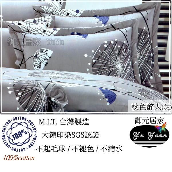 6*7尺/雙人【薄被套】御元居家/100%純棉『秋色醉人』(灰)台灣製 MIT