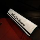 汽車護肩套頭文字D安全帶護肩套一對創意可愛汽車內飾保護套保險帶裝飾【快速出貨八折下殺】