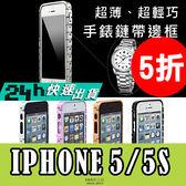 E68精品館 APPLE iPhone 5S/iphone 5 SE手錶鏈邊框 錶帶 邊框 手機框 手機殼 保護框 金屬鋁框 鋁框